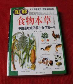 中医书,医学书--图解食物本草--配图版--1版1印--T6