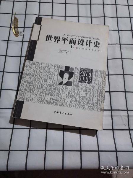 世界平面设计史