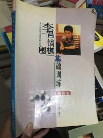 李昌镐围棋基础训练(提高班)