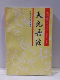 东方修道文库之:天元丹法