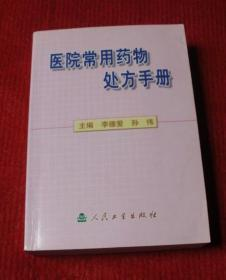 医学书--医院常用药物处方手册--正版书,一版一印--医学5