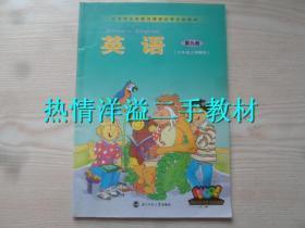 北京市义务教育课程改革实验教材:英语第九册(六年级上学期用)
