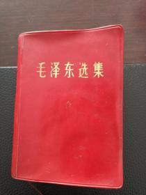 毛泽东选集一卷本64开红塑料皮