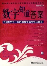 数字知道答案 北京邮电大学出版社 莫语