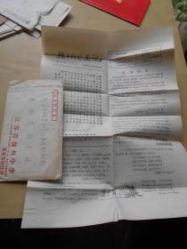 1983年【扬州中学校友通讯,第一期】