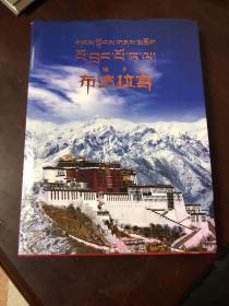 雪域圣殿——布达拉宫