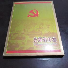 光辉的历程一一纪念中国共产党成立80周年