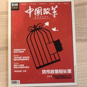 中国改革2014年第11期
