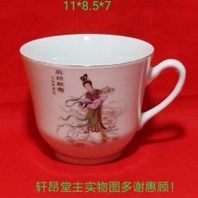 """上个世纪 建国后:踏实稳健、""""麻姑献寿""""图案、""""黄河""""牌 鼓腹 甜白茶杯"""