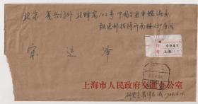 【任6件包邮挂】实寄封 邮资已付戳 上海2支