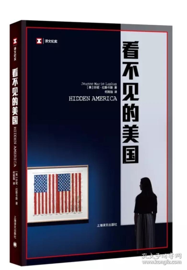 译文纪实:看不见的美国