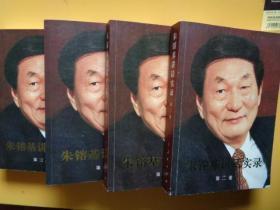 朱镕基讲话实录(1-4卷 全)