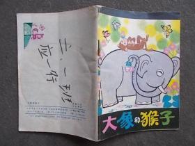 连环画: 大象和猴子(彩色连环画)