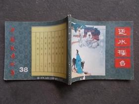 连环画: 中国成语故事之三十八    近水楼台