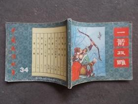 连环画:中国成语故事之三十四  一箭双雕