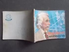 连环画:爱因斯坦