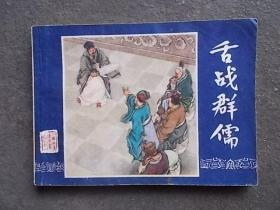 连环画:舌战群儒 三国演义之二十一