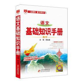 2020基础知识手册 高中语文