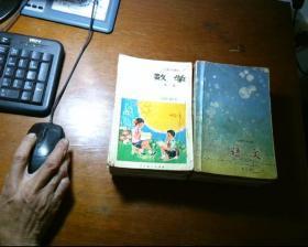 六年制小学课本(试用本) 语文第三--十二册缺第五册+数学第一---第十二册  共21本合售 品相如图(放在下面)