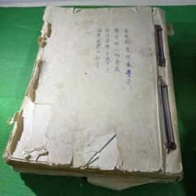 三国演义批判研究初稿水浒手记两本合订为一册  如图