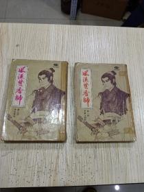 风流楚香帅(第一,三部)2册