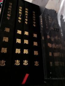 明清潮阳县志『带原函套、布袋』藏阅佳品