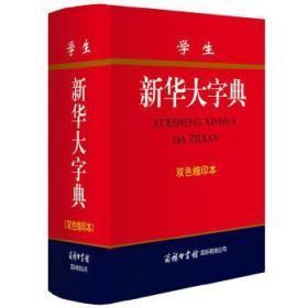 正版新书学生新华大字典 新华大字典编委会 9787517602286 商务国