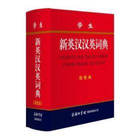 正版新书学生新英汉汉英词典 《新英汉汉英词典》编委会