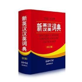 正版新书新英汉汉英词典修订版 《新英汉汉英词典》编委会