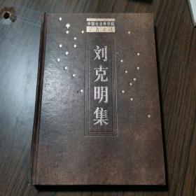 中国社会科学院学者文集-刘克明集
