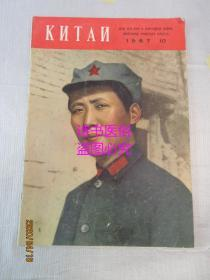人民画报 1967年第10期总第232期(俄文版)
