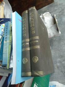中国大百科全书(电子学与计算机)1.2
