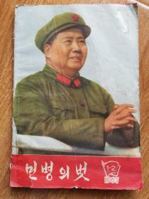 朝鲜文民兵之友 1967年1-2期