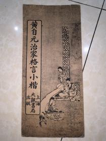 黄自元治家格言小楷(经折本)