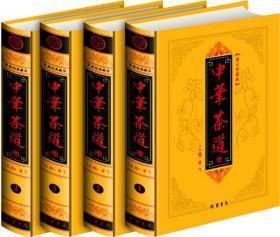 中华茶道(全四册)