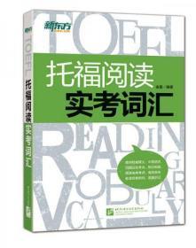 正版 新东方·托福阅读实考词汇 金鑫  著 北京语言大学出版社 9787561939420