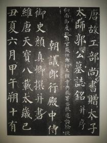颜真卿《郭虚己墓志》精拓本,名碑不多介绍,原石博物馆馆藏品。