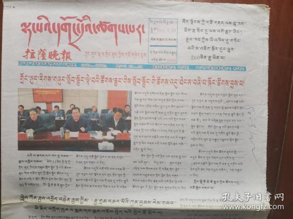 拉萨晚报(藏文版)