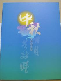 中秋纪念钞10连号珍藏册