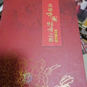 美丽中国牡丹之都,中国,菏泽,《牡丹邮票册+牡丹谱,一盒》【牡丹花个性化邮票册 含80张1.2元面值,并带80个珍贵牡丹品种彩图】牡丹谱为16开本线装书