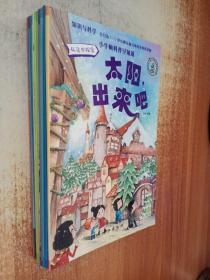 小牛顿科普早知道 (1)(10册)