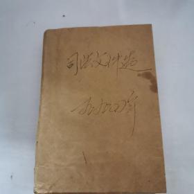 司法文件选 1994年第一辑~第十二辑