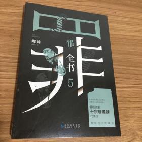 罪全书5 十宗罪蜘蛛畅销代表作(全新未拆封)