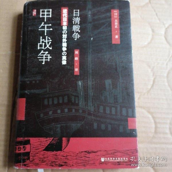 启微·甲午战争