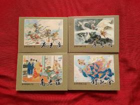 连环画《高老庄》《钉耙会》《反天庭》《鹰愁涧》(四本合售)如图