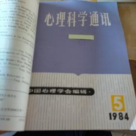 心理科学通讯1984年第4.5.6期合订本