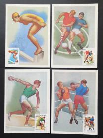 【外国邮品 苏联邮票极限片 1981 年体育547运动跳水/足球/拳击/铁饼 4枚 】