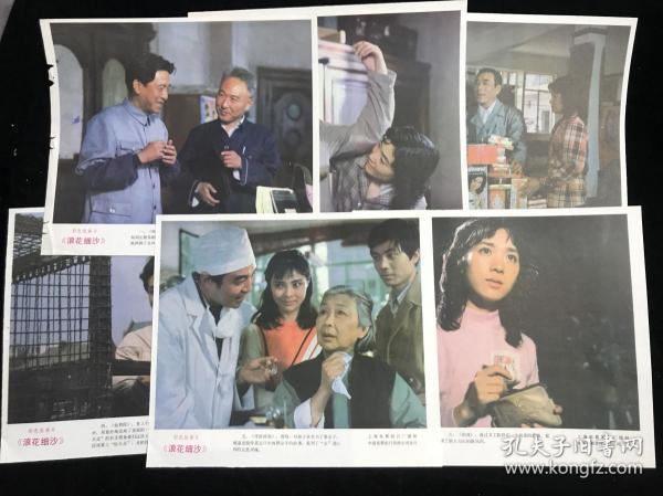 经典电影剧照 -彩色故事片《 浪花细沙 》1套6张(小8开)全。