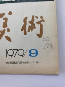 沈鹏签名本79年美术