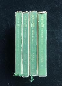 昭和39年  东洋文库11 25 32 56  《 太平天国 》(1、2、3、4 )四本合售  平凡社(布面精装 带原盒)每本都带有藏书票